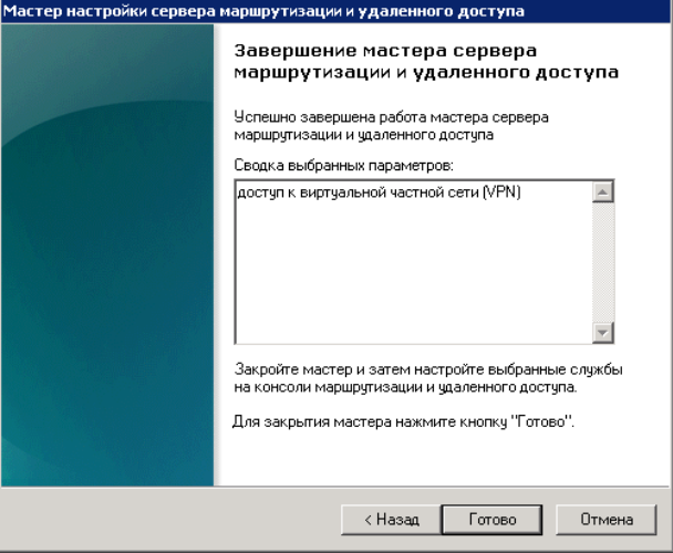 VPN сервер на Windows Server 2008 - Web-шпаргалка